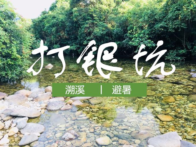【避暑溯溪】惠東打銀坑 溯溪泡潭打火鍋 第2期 8月31日